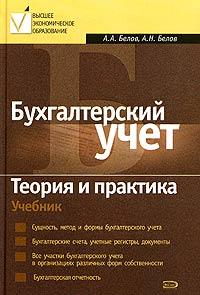 Бухгалтерский учет. Теория и практика: учебник