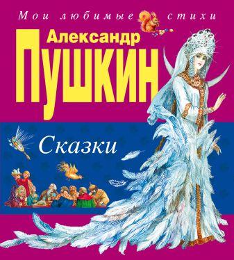 Пушкин А.С. - Сказки обложка книги