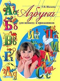 Азбука для непосед и проказников Шалаева Г.П.