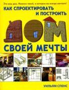 Спенс У. - Как спроектировать и построить дом своей мечты' обложка книги