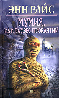 Мумия, или Рамзес Проклятый