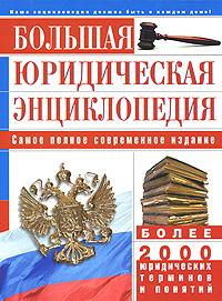 Большая юридическая энциклопедия (коричневая)