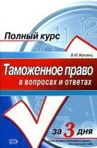 Жуковец В.Ю. - Таможенное право в вопросах и ответах' обложка книги
