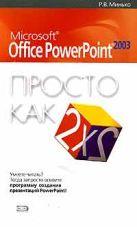 Минько Р.В. - Microsoft Office PowerPoint 2003. Просто как дважды два' обложка книги