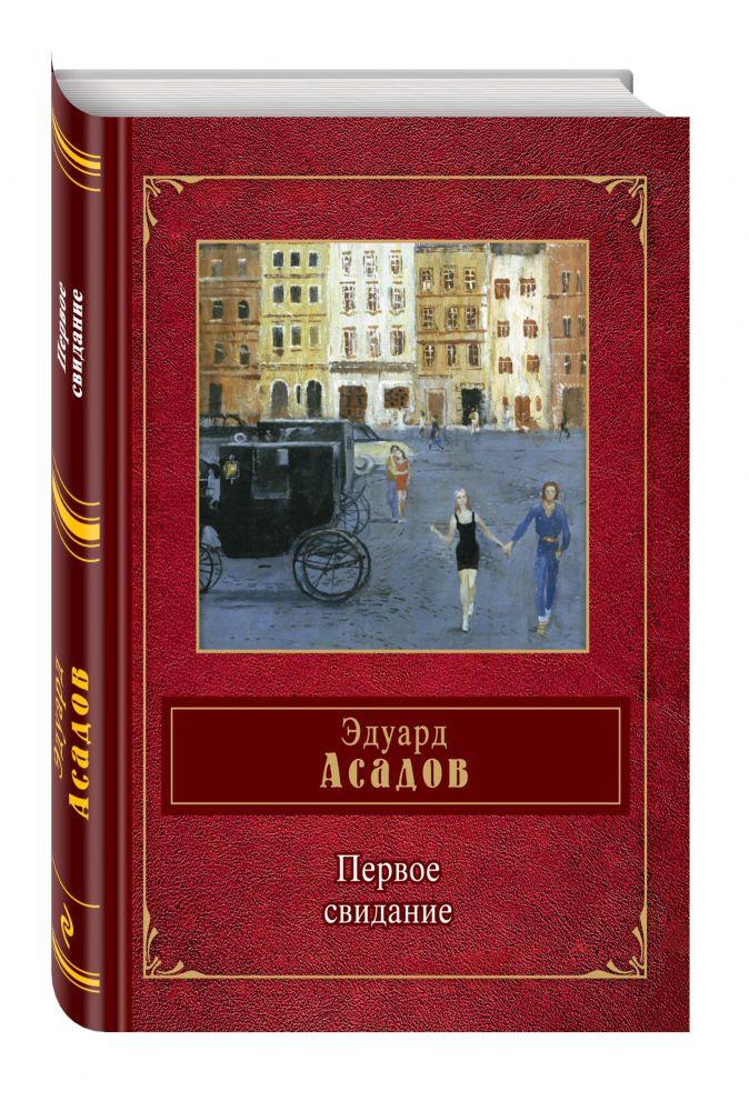 Эдуард Асадов - Первое свидание обложка книги