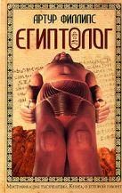 Филлипс А. - Египтолог' обложка книги