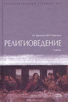 Данильян О.Г., Тараненко В.М. - Религиоведение: Учебник' обложка книги