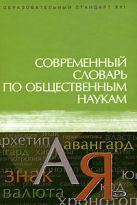 Данильян О.Г., Панов Н.И. - Современный словарь по общественным наукам' обложка книги