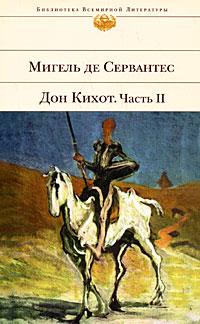 Мигель де Сервантес - Дон Кихот. Часть II обложка книги