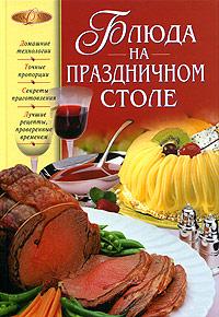 Блюда на праздничном столе Зимина М.С.