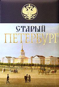 Старый Петербург. История былой жизни столицы Российской империи