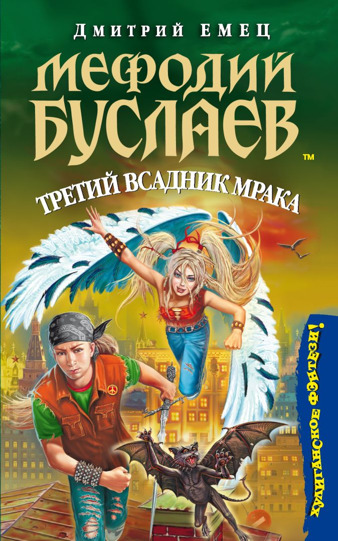 Емец Д.А. - Мефодий Буслаев. Третий всадник мрака обложка книги