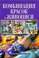 Чиварди Д. - Комбинация красок в живописи' обложка книги