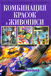 Комбинация красок в живописи Чиварди Д.