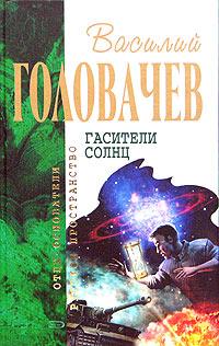 Головачев В.В. - Гасители солнц обложка книги