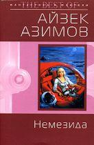 Азимов А. - Немезида' обложка книги