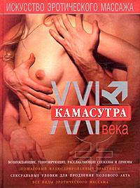 Камасутра XXI века. Искусство эротического массажа