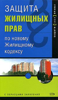 Защита жилищных прав по новому ЖК. 2-е издание Грудцына Л.Ю.