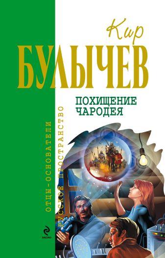 Булычев К. - Похищение чародея обложка книги