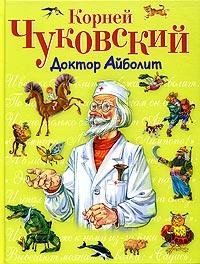 Доктор Айболит (ст. изд.) Чуковский К.И.