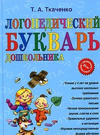 Логопедический букварь дошкольника Ткаченко Т.А.