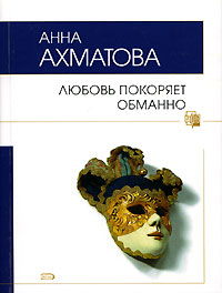 Любовь покоряет обманно Ахматова А.А.