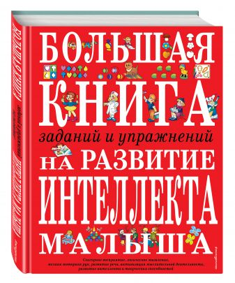 И.Е. Светлова - Большая книга заданий и упражнений на развитие интеллекта и творческого мышления малыша обложка книги