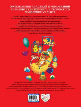 Большая книга заданий и упражнений на развитие интеллекта и творческого мышления малыша И.Е. Светлова