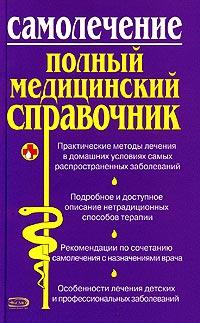 Самолечение. Полный медицинский справочник Елисеев Ю.Ю.