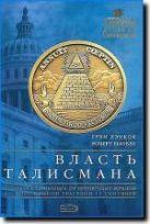 Хэнкок Г., Бьювэл Р. - Власть Талисмана: Тайны посвященных: от египетских жрецов до виновников трагедии 11 сентября' обложка книги