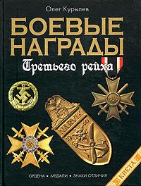 Боевые награды Третьего Рейха: иллюстрированная энциклопедия