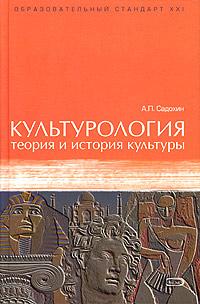 Культурология: теория и история культуры Садохин А.П.