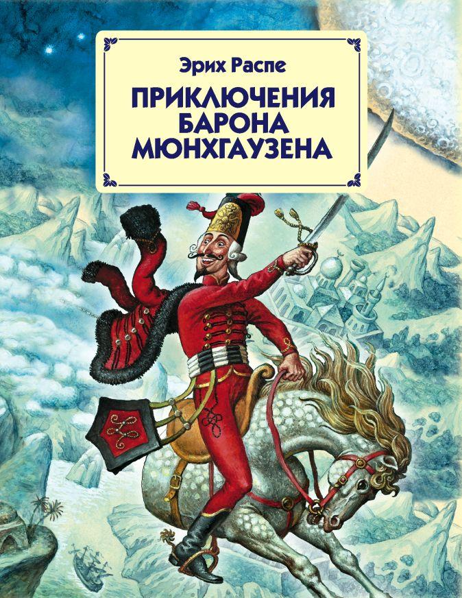 Приключения барона Мюнхгаузена (ст. изд.) Распе Э.