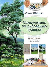Самоучитель по рисованию гуашью Шматова О.