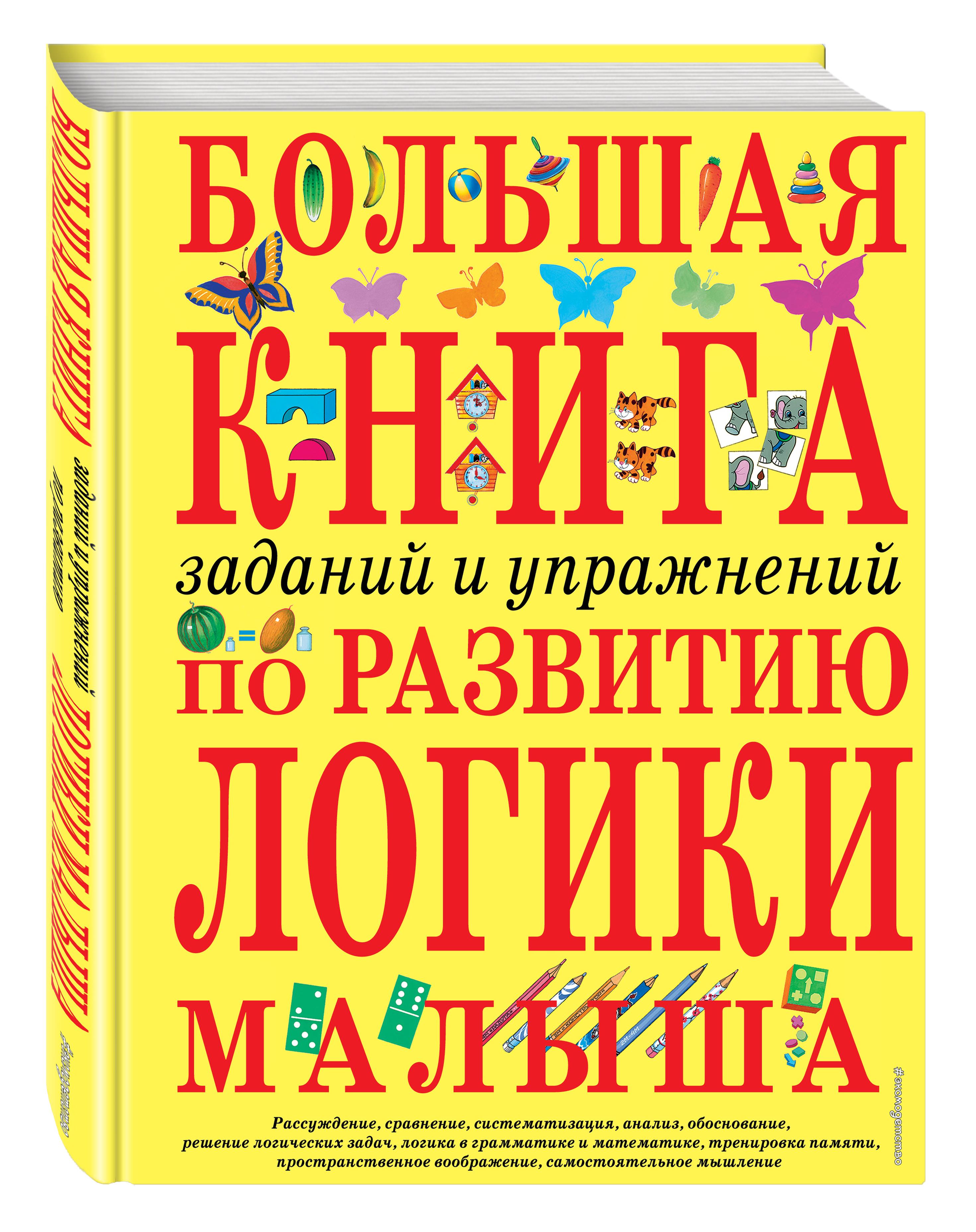 купить И.Е. Светлова Большая книга заданий и упражнений по развитию логики малыша дешево