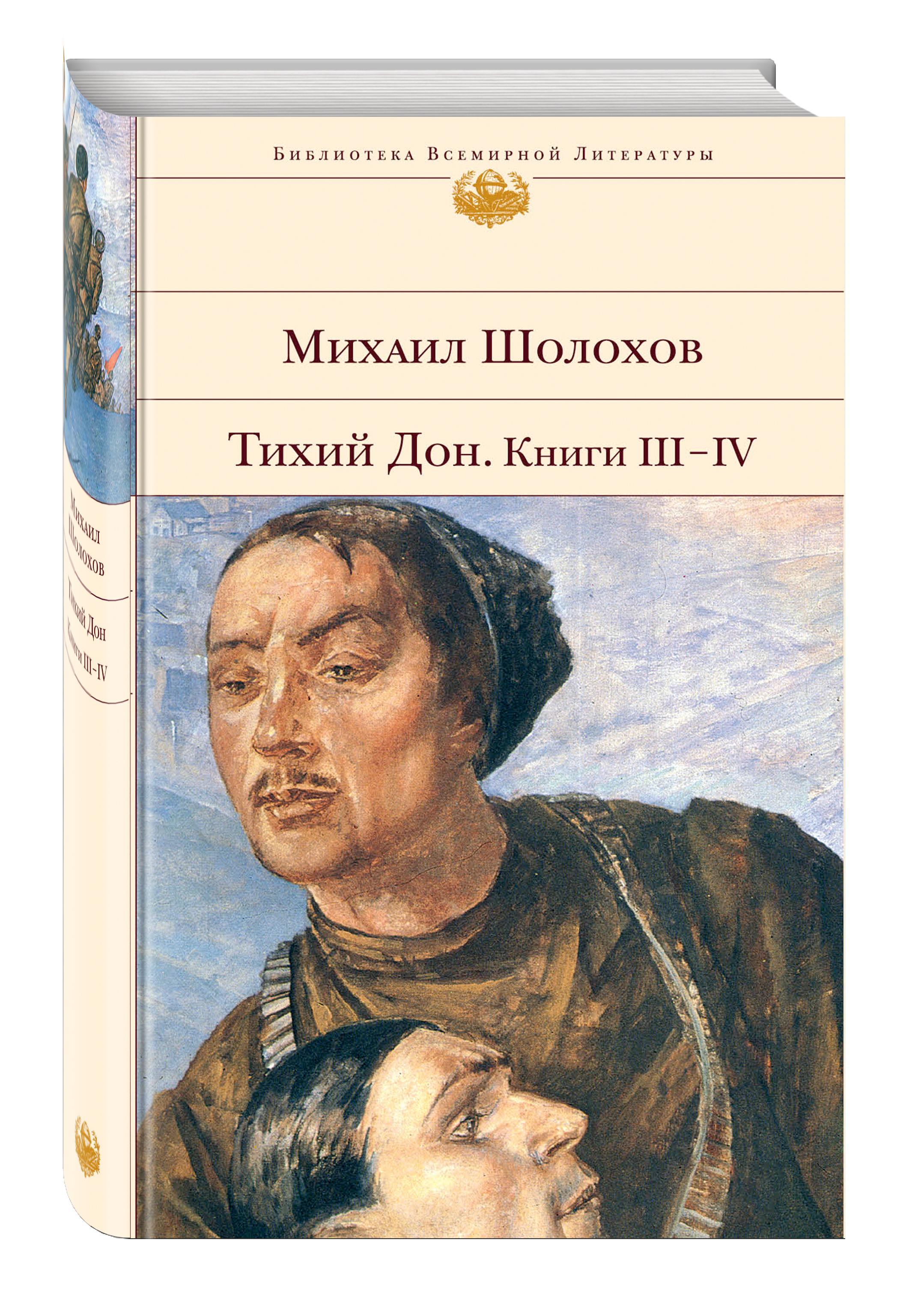 Михаил Шолохов Тихий Дон. Книги III-IV книги эксмо тихий дон книги iii iv