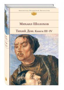 Тихий Дон. Книги III-IV