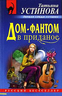 Дом-фантом в приданое Устинова Т.В.