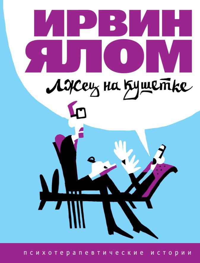 Ялом И. - Лжец на кушетке обложка книги