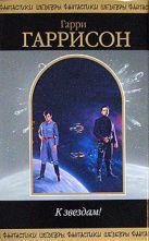 Гаррисон Г. - К звездам!' обложка книги