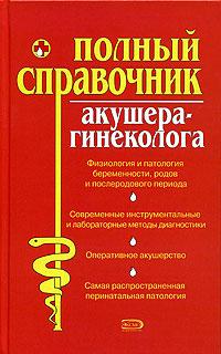Полный справочник акушера-гинеколога Елисеев Ю.Ю.