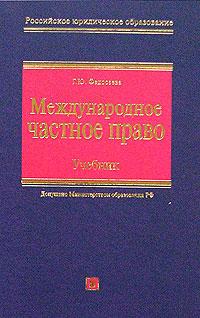 Международное частное право: Учебник Федосеева Г.Ю.