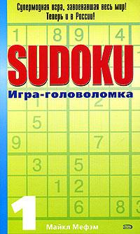 SUDOKU. Игра-головоломка. Выпуск 1