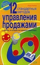 Фарбер Б. - 12 стандартных методов управления продажами и причины, по которым они неизменно эффективны' обложка книги