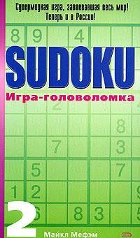 SUDOKU. Игра-головоломка. Выпуск 2