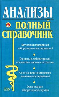 Анализы. Полный справочник Елисеев Ю.Ю.