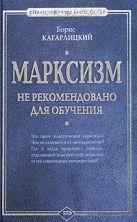 Кагарлицкий Б.Ю. - Марксизм: не рекомендовано для обучения' обложка книги