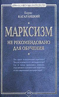 Марксизм: не рекомендовано для обучения