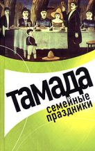 Панкова Л.А. - Тамада. Семейные праздники' обложка книги