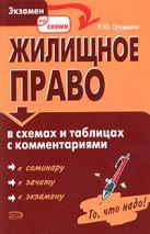 Грудцына Л.Ю. - Жилищное право в таблицах и схемах с комментариями' обложка книги